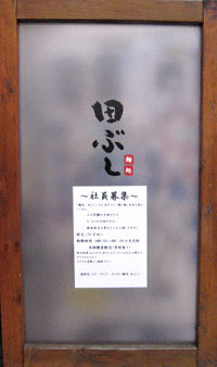 Tabushi01