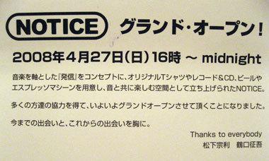 Notice02