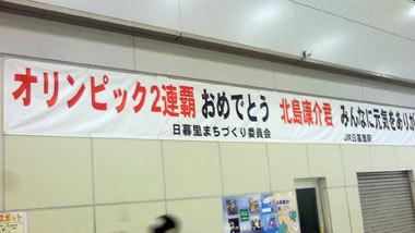 Nippori