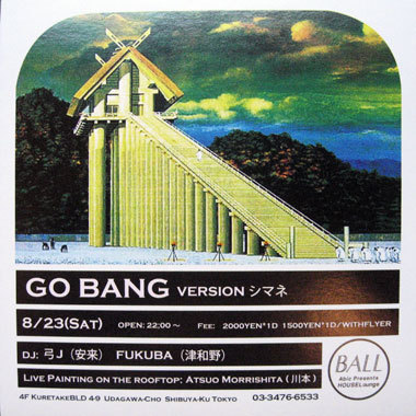 Gobangshimane