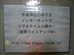 Kishou04