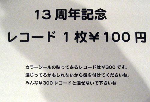 Reco100