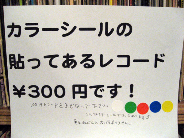 Reco300