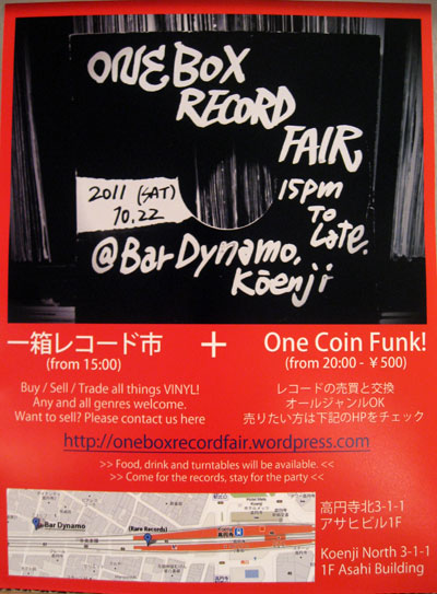 Record_kouenji