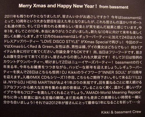 Bassment20111202