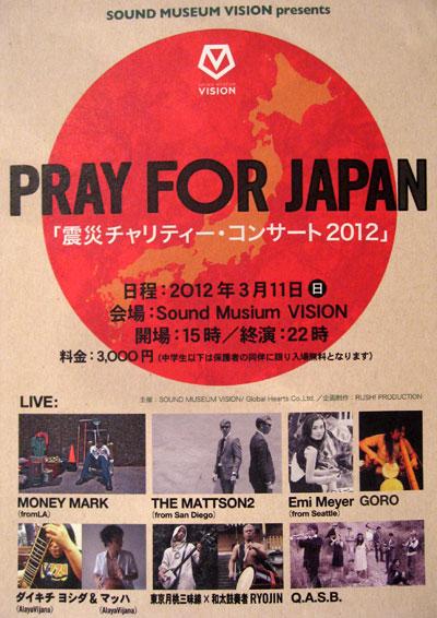 Pray_for_japan