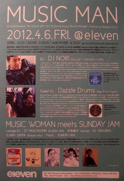 Music_man01