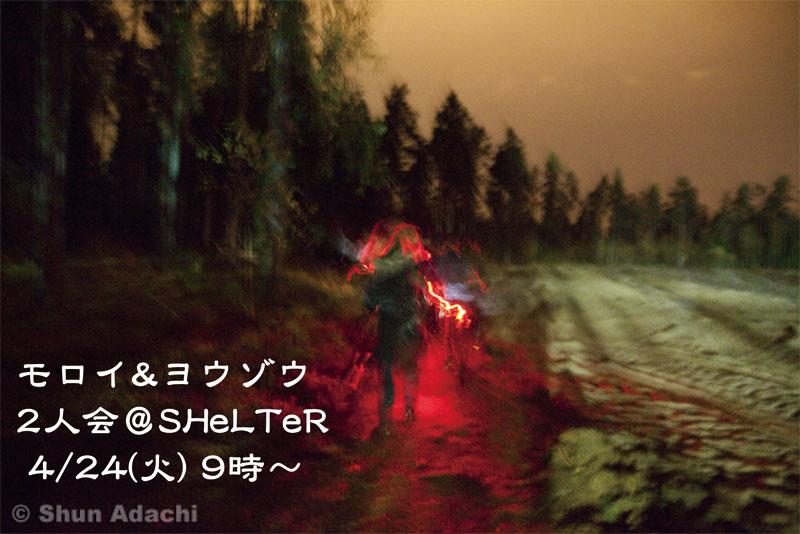 Shelter20120424