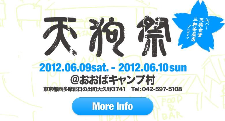 Tengumatsuri2012_bn