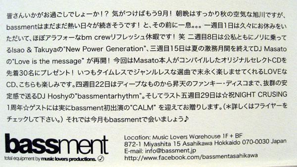 Bass201209