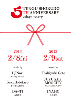 Tengu_5th_anniv_flyer1