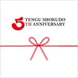 Tengu_5th_anniv_flyer