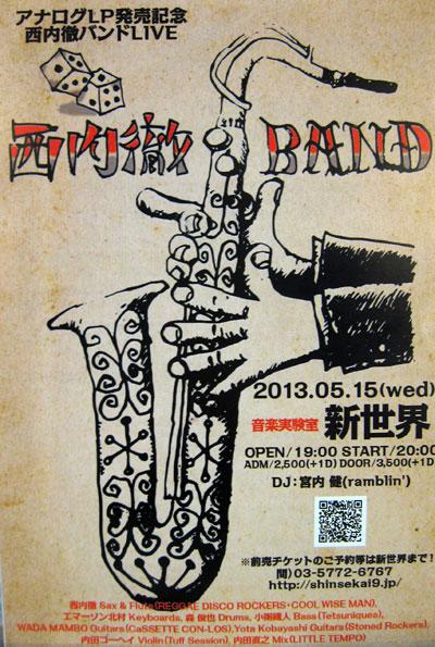 Nishiuchi_515_2