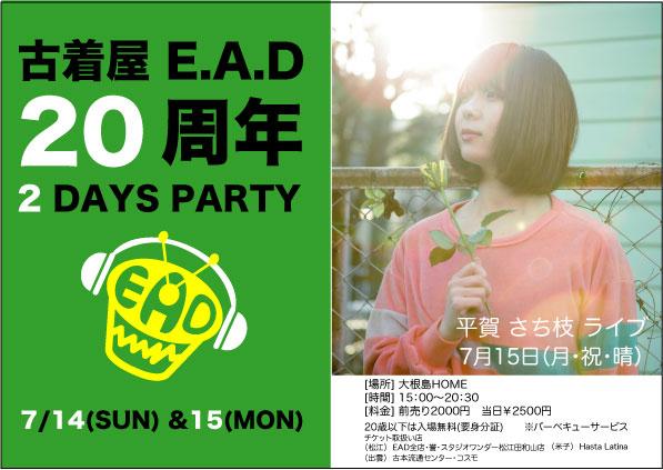 Ead20_omote_2