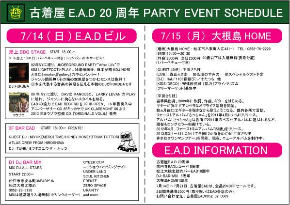 Ead20_uchi