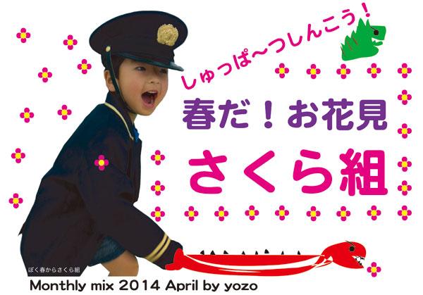 201404_yozo_web