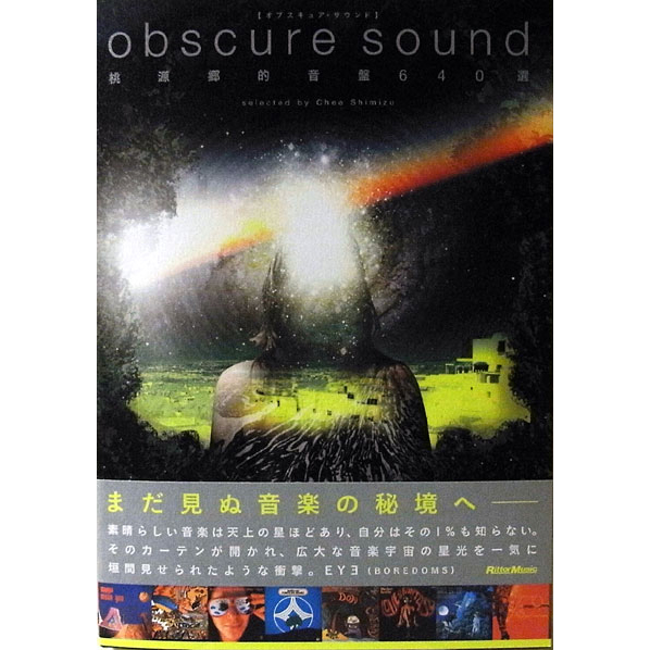 Cheeobscuresoundbook