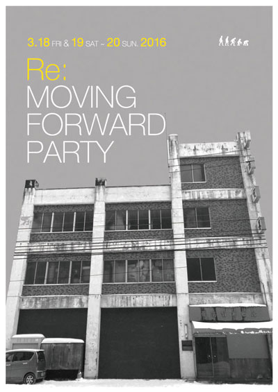 Movingforwardparty_f