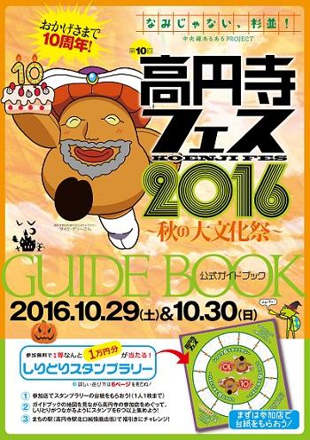 Guidebook2016_01