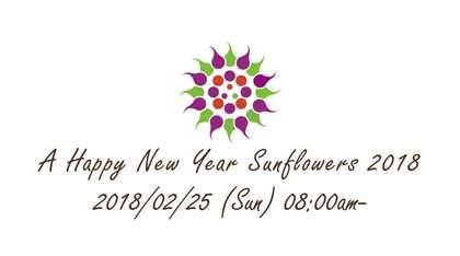 20180225sunflowersoftodaythumb420xa